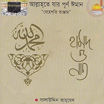 Allah Te Jar Purno Iman