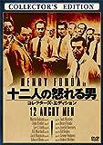 十二人の怒れる男(コレクターズ・エディション) [DVD] image