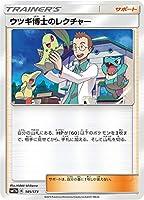 ポケモンカードゲーム SM12a 145/173 ウツギ博士のレクチャー サポート ハイクラスパック タッグオールスターズ
