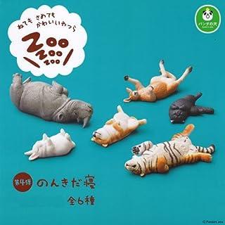 カプセル パンダの穴 Zoo Zoo Zoo のんきだ寝 全6種セット
