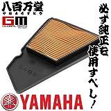 【ヤマハ純正】 エアクリーナーエレメント XF50/D/X (VOX) BX50/N/S/SA/X (ギア) YW50F (BW'S)【3B3-E4451-00】YAMAHA