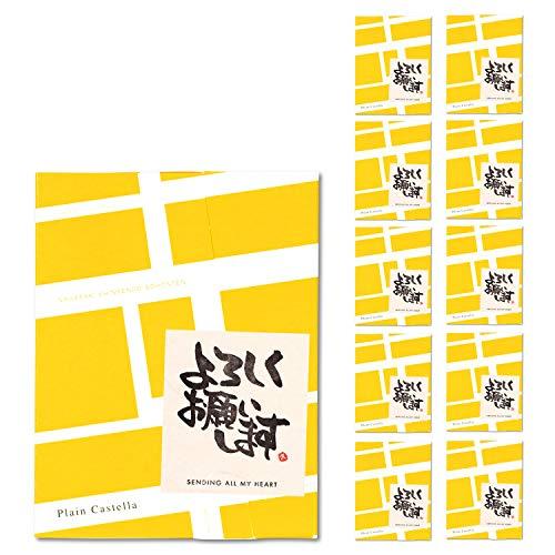 長崎心泉堂 プチギフト お菓子 幸せの黄色いカステラ 個包装 10個 セット 〔「よろしくお願いします」メッセージシール付き/退職や転勤の挨拶に〕 【和菓子 スイーツ プレセント 長崎カステラ】