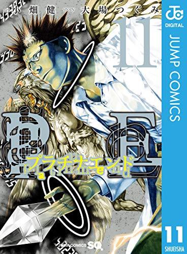 プラチナエンド 11 (ジャンプコミックスDIGITAL)