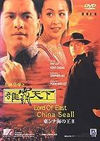東シナ海の王(2) [DVD]