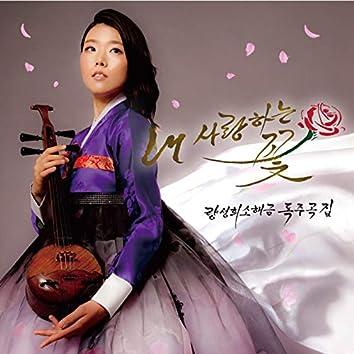 Ryang Songhwi Sohegum Solo Collection ~My precious flower~