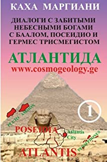 Book on Atlantis: Dialogs to Heaving Gods