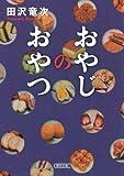 おやじのおやつ (朝日文庫 た 53-1)