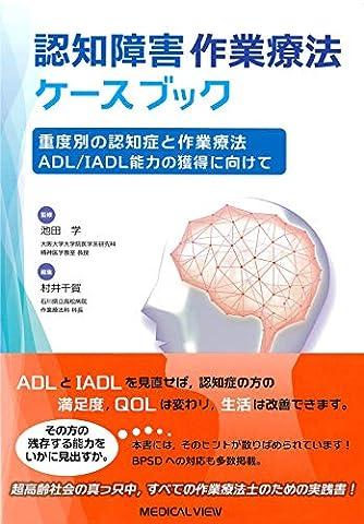 重度別の認知症と作業療法−ADL/IADL能力の獲得に向けて (認知障害作業療法ケースブック)