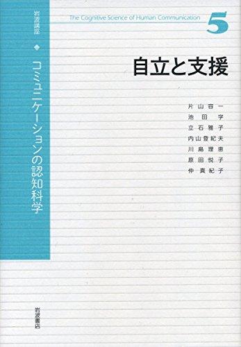 自立と支援 (岩波講座 コミュニケーションの認知科学 第5巻)
