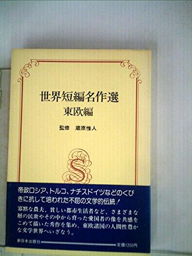 世界短編名作選〈東欧編〉 (1979年)