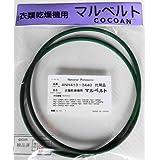 ナショナル Panasonic 衣類乾燥機 丸ベルト ANH413ー3440 代用品