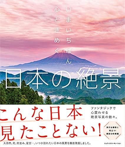 いまいちばん心ときめく日本の絶景の商品画像