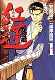 紅蓮 愚連隊の神様 万寿十一伝説 (1) (近代麻雀コミックス)