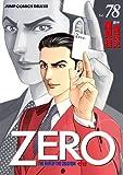 ゼロ 78 THE MAN OF THE CREATION (ジャンプコミックス デラックス)