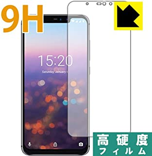 PDA工房 UMIDIGI Z2 Pro/UMIDIGI Z2 9H高硬度[光沢] 保護 フィルム 日本製
