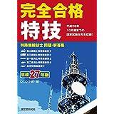 特殊無線技士問題・解答集 平成27年版: 完全合格