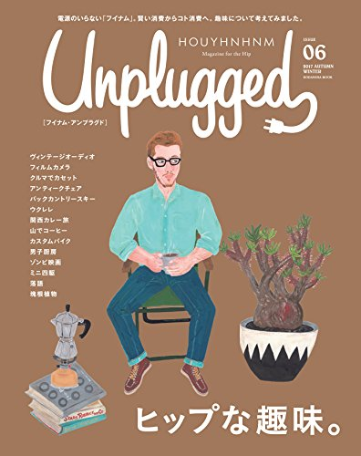 HOUYHNHNM Unplugged ISSUE 06 2017 AUTUMN WINTER [雑誌] (講談社 Mook(J))