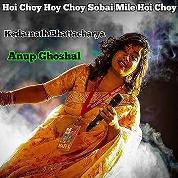 Hoi Choy Hoy Choy Sobai Mile Hoi Choy