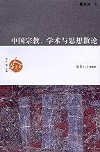 中国宗教、学术与思想散论 (人文书系)