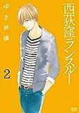 西荻窪ランスルー 2巻 (ゼノンコミックス)