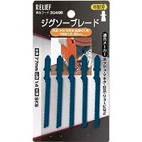イチネン ミツトモ ジグソーブレード 木材曲線切り用 5本組 B型刃 SKS RELIEF 30495 5PC 5入