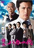 課長バカ一代[DVD]