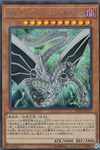 遊戯王 20TH-JPC71 Sin サイバー・エンド・ドラゴン (日本語版 シークレットレア) 20th ANNIVERSARY LEGEND COLLECTION