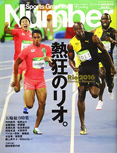 Number9/9特別増刊号 五輪総力特集「熱狂のリオ」Rio2016 Glorious Moment (Sports Graphic Number(スポー...
