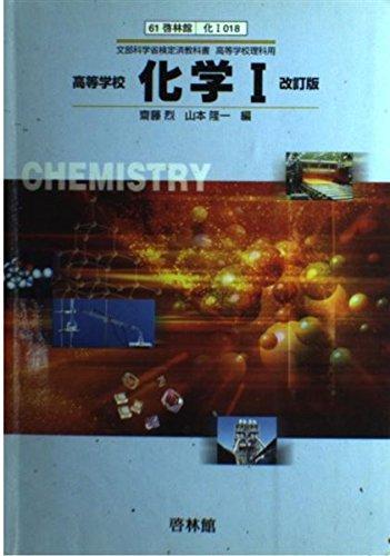 高等学校化学1改訂版CHEMISTRY