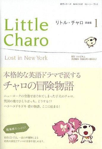 NHKラジオ ストーリー・ブック リトル・チャロ 完全版1 Lost in New York (語学シリーズ NHKラジオストーリーブック)の詳細を見る