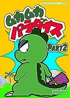 ムカムカパラダイス DVD-BOX  デジタルリマスター版 Part2【想い出のアニメライブラリー 第30集】