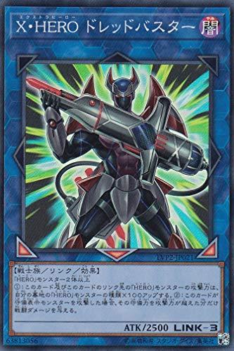 遊戯王 LVP2-JP021 X・HERO ドレッドバスター (日本語版 スーパーレア) リンク・ヴレインズ・パック2