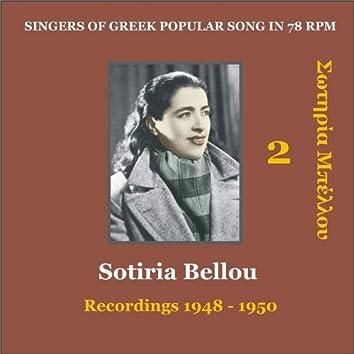 Sotiria Bellou Vol. 2 / Singers of Greek Popular song in 78 rpm / Recordings 1948 - 1950