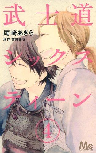 武士道シックスティーン 4 (マーガレットコミックス)