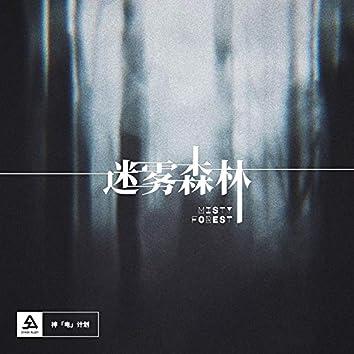 迷雾森林 (Synth Alley 神「电」计划合辑系列 Vol.1)