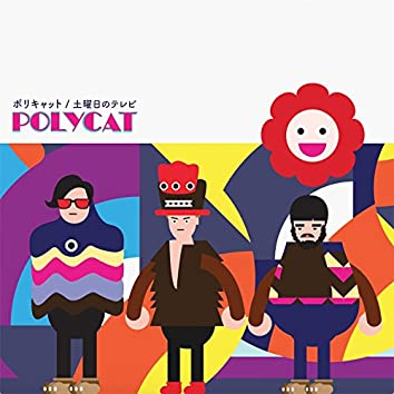 Doyobi No Terebi