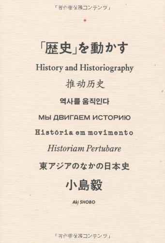 「歴史」を動かす―東アジアのなかの日本史の詳細を見る