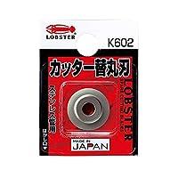 パイプカッター チューブカッター ステンレス管用 カッター替え刃 K602 Z3K 日本製