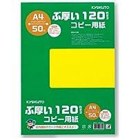 キョクトウ ぶ厚いコピー用紙 120gsm A4 PPC120A4 50枚 20冊セット