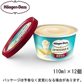 ■【期間限定販売】 【HD】ハーゲンダッツ バナナ&マスカルポーネ 12個