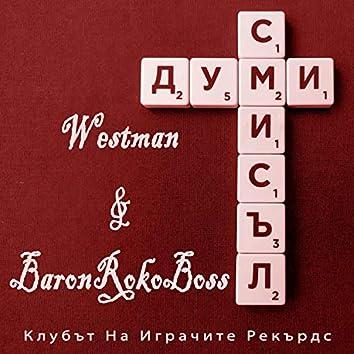 Думи, смисъл (feat. BaronRokoBoss)