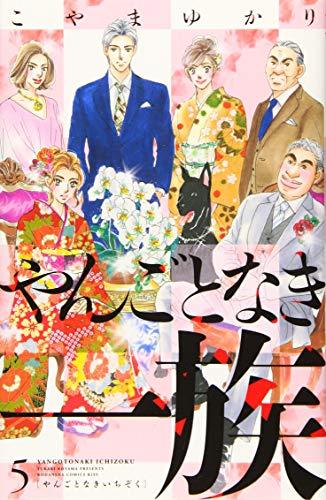 やんごとなき一族(5) (KC KISS)