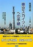 東京スカイツリーへの手紙