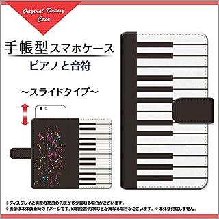 AQUOS sense lite [SH-M05] IIJmio NifMo 格安スマホ SIMフリー aquos sense lite 手帳型 スライドタイプ 手帳タイプ ケース ブック型 ブックタイプ カバー スライド式 ピアノと音符