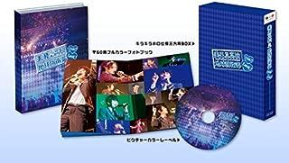 美男高校地球防衛部LOVE!LIVE! [DVD]