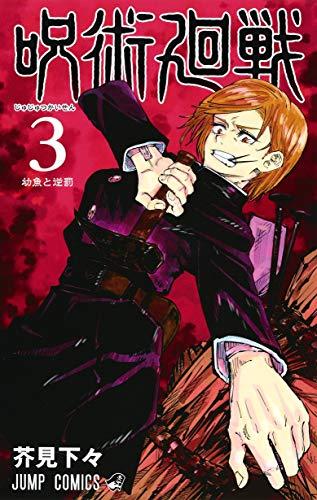 呪術廻戦 3 (ジャンプコミックス)