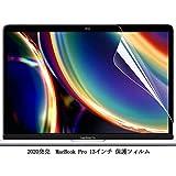 TOWOOZ【2枚入り】 2020 発売 13 インチ Macbook Pro フィルム PET製 超薄 Macbook Pro フィルム 耐衝撃 撥油性 2.5D 99%高透過率 2020 Macbook Pro 13 A2188 対応 (Macbook Pro 13)