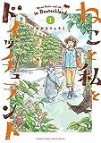 ねこと私とドイッチュラント(1) (少年サンデーコミックススペシャル)