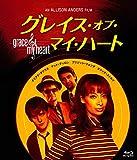 グレイス・オブ・マイ・ハート Blu-ray[Blu-ray/ブルーレイ]
