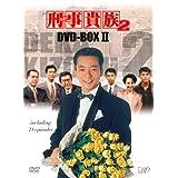 刑事貴族2 DVD-BOXII